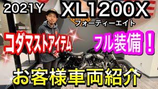 お客様車両紹介!!2021年式 XL1200X コダマストアイテム盛り盛り!