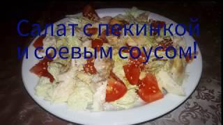 Салат с пекинкой и соевым соусом. Этот салат нравится всем!!!