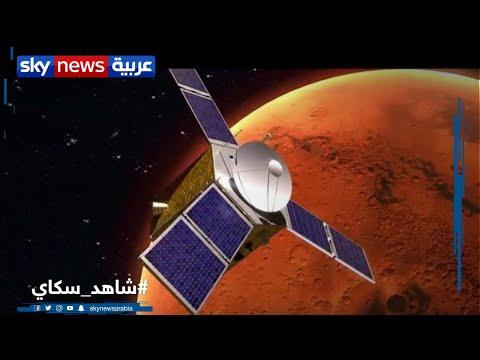 مسبار الأمل يعد أول مسبار يدرس مناخ المريخ  - نشر قبل 5 ساعة
