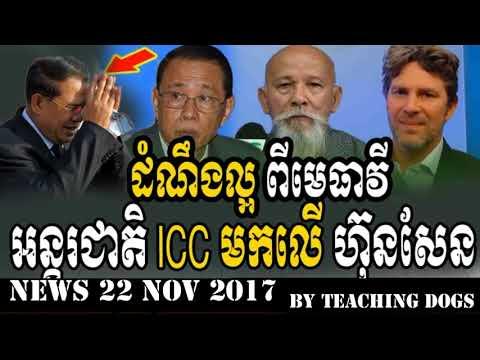 Cambodia Hot News WKR World Khmer Radio Evening Wednesday 11/22/2017