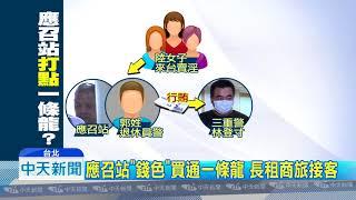 20180802中天新聞 「國門」管區都收買 應召站賄賂2官警躲查緝