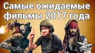 Стрим - Самые ожидаемые фильмы 2017 года