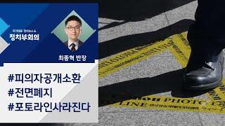 """[정치부회의] 윤석열 검찰총장 """"공개소환 전면 폐지하라"""" 지시"""