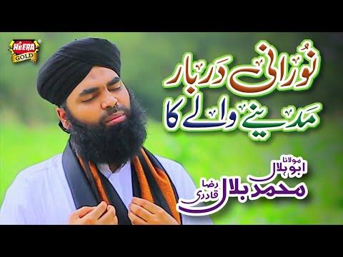 New Naat,NOORANI DARBAR MADINE WALE KA - Muhammad Bilal Raza Qadri - Nayi Naat 2018,New Kalam 2018