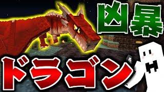 【マインクラフト】凶暴なドラゴンを飼いならしてドラゴンと生活したい #1 炎のドラゴンが強すぎる【マイクラ実況】 thumbnail