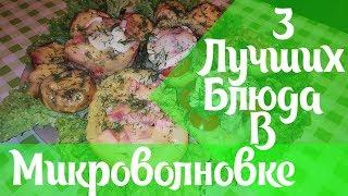 Лучшие блюда в микроволновке/грибы под сыром/кекс джокер