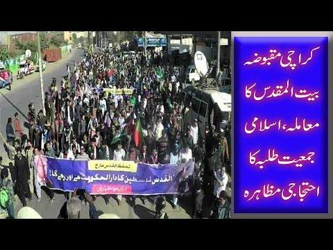 Islami Jamiat Talba Ka American Consulate K Bahir Ehtijaj