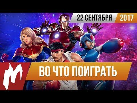 Во что поиграть на этой неделе — 22 сентября (Marvel vs...