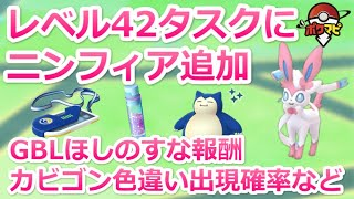 2021年6月10日(木)の時点で発表された情報についてご紹介! 「レベル42に必要なタスク」の画像提供:ぱちさん https://twitter.com/pokego_pachi 【目次】 00:00 2021 ...