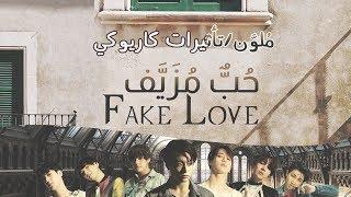 [ Arabic Sub / نطق ] BTS - FAKE LOVE