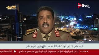 العميد أحمد المسماري لـ أون لايف: تحصلنا على وثيقة إرهابية مهمة بشأن الجرافات