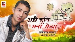 Ajhai Kati - Maniraj Tamang | Official Lyrical Video | Vibes Creation Official