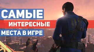 Интересные места в Fallout 4