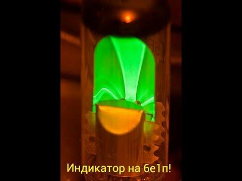 сигнала на лампе 6е1п!