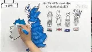 5分鐘里解釋英國的歷史 thumbnail