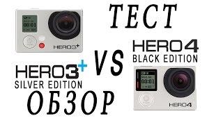 goPro Hero 4 black и Hero 3 silver обзор