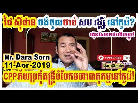 Mr. Dara Sorn CPPភ័យប្រគុំតន្រ្តីនៅកូរ៉េបំបែកមហាបាតុកម្មភ្លើងទៀន ផៃស៊ីផានចង់ចូលចាប់ សមរង្ស៊ីនៅកូរ៉េ?
