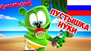 Gummibär - Пустышка Нуки NUKI NUKI (Russian) - The Gummy Bear