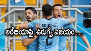 Fifa World Cup 2018: Uruguay Won Match With Saudi Arabia | Oneindia Telugu