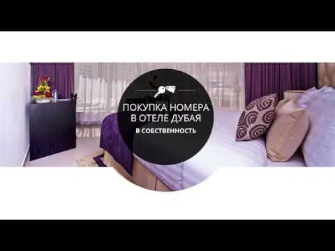 Покупка номера в отеле в собственность в Дубае