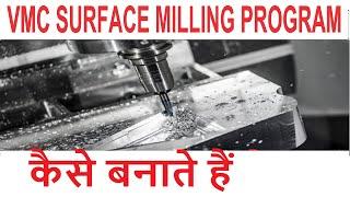 VMC PROGRAMMING ~ SURFACE MILLING PROGRAM ~ VMC MACHINE PROGRAM