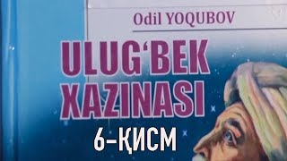 """Улуғбек хазинаси"" 6-қисм. Аудио китоб    ""Ulug'bek xazinasi"" 6-qism Audio kitob"