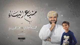 منبع البهاء - محمد الوهيبي (حصرياً)    2020