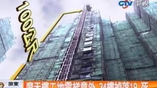 摩天樓工地電梯意外 34樓掉落19死 thumbnail