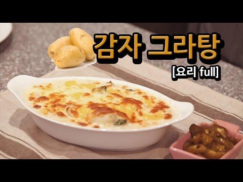 [감자그라탕] 요리부분 full영상