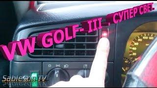 Гольф-3. VW-Golf -III. Супер свет (изменения приборной панели)