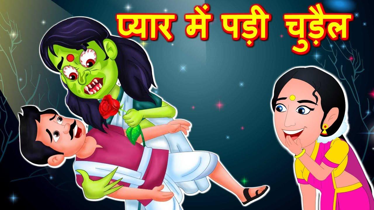 प्यार में पड़ी चुड़ैल Hindi kahaniya | Bedtime Moral Stories | Hindi Fairy Tales | Fairytale Stories