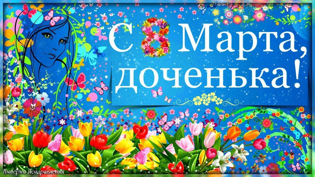 Квадратных открыток, дочь открытка с 8 марта