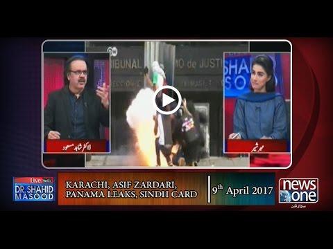 Live with Dr.Shahid Masood | 9-April-2017 | Karachi | Panama Leaks | Asif Zardari | Sindh Card