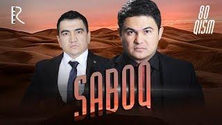 Saboq (o'zbek serial) | Сабок (узбек сериал) 80-qism