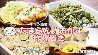 ウマすぎだぁ!さぁ食べよう手作り最高作り置きレシピ
