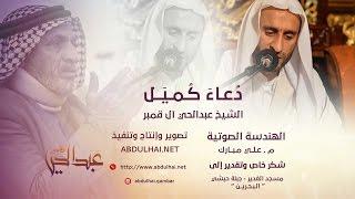جودة عالية | دعاء كميل بن زياد - الشيخ عبدالحي آل قمبر