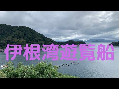 観光地探訪 伊根の舟屋 Funaya in Ine