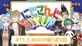 [LIVE] 【公式番組】にじさんじMIX UP!! 振り返りSP!!【#11.5】