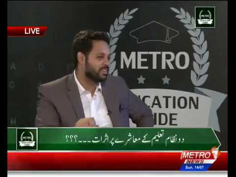 Metro Education Guide | Metro1 News 14 July 2019