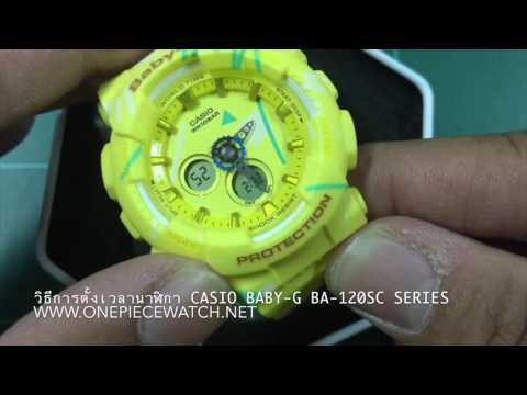 วิธีการตั้งเวลานาฬิกา CASIO BABY-G BA-120SC SERIES