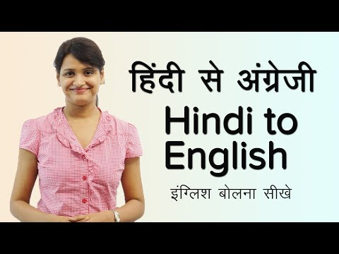 English Speaking Practice - Spoken English through Hindi