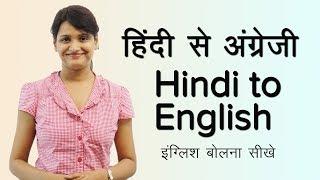 English Speaking Practice - Spoken English through Hindi