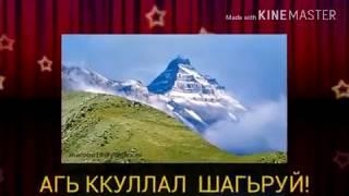 ЛАКСКАЯ ПЕСНЯ     ПАТИМАТ  МАХМУДОВА     ККУЛЛАЛ ЩАГЬРУЙ
