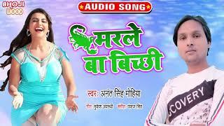 Anant Singh Mohia का सुपरहिट गाना 2020   Marle Ba Bichhi   Bhojpuri Hit Song 2020