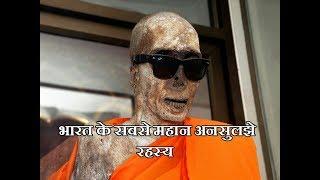 भारत के सबसे महान अनसुलझे रहस्य | Greatest Unsolved Mysteries of India