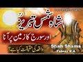 Shams Tabrizi Aur Badshah ka Beta - Shah Shams Tabrez aur Suraj ka Zameen Par Ana ki Haqeqat in Urdu