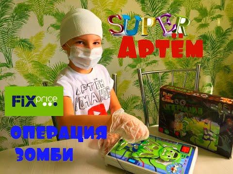 Игрушки из магазина Fix Price ОПЕРАЦИЯ для зомби Детская игра Развлечения для детей САРАТОВ