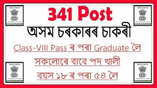 অসমৰ চাকৰী // Assam Job Total 341 Post / Apply Online / ASSAMESE Educational Video