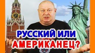 Смотреть Анекдот про русского и американца ✌️Смешной анекдот | Видео анекдот | Юмористы | Anekdot | Юмор онлайн