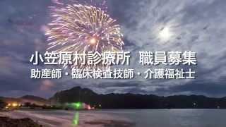 小笠原村診療所職員募集
